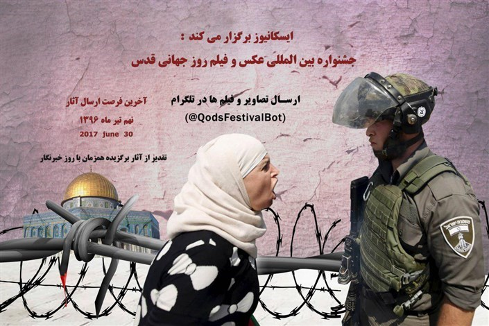 ISCANews holds International Quds Day Photo and Film Festival