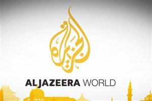 واکنش شبکه الجزیره به درخواست کشورهای عربی برای تعطیلی این شبکه