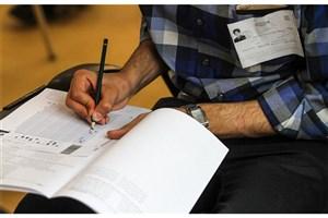 اصلاحیه دوم دفترچه انتخاب رشته کنکور ۹۶ منتشر شد