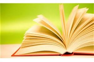 مسابقه کتابخوانی «جدول ماه» برگزار میشود