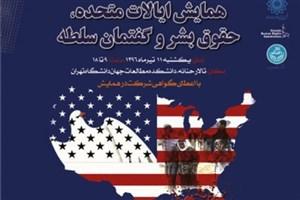 همایش «ایالات متحده، حقوق بشر و گفتمان سلطه» در دانشکده مطالعات جهان دانشگاه تهران برگزار میشود