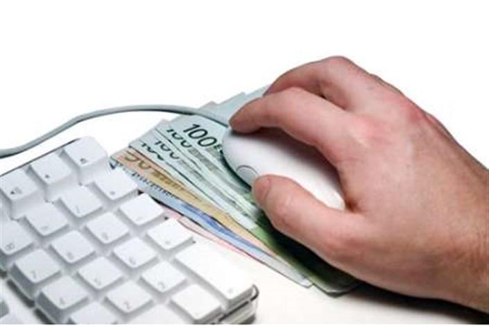 پذیره نویسی صندوق سرمایه گذاری اعتماد بانک ملی الکترونیکی می شود