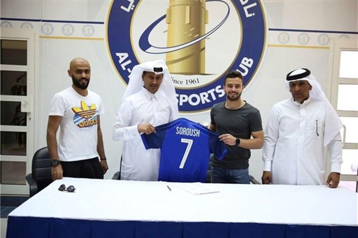 رفیعی رسما به الخور قطر پیوست+عکس