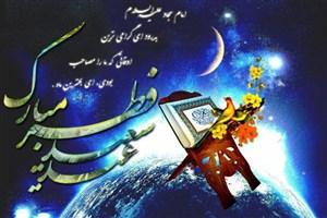 برنامه های صدا و سیما به مناسبت عید سعید فطر