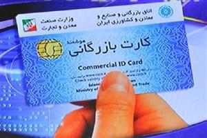 یک مقام مسئول خبر داد: اصلاح آیین نامه صدور و تمدید کارت بازرگانی به دولت ارائه شد