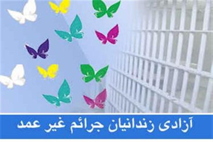 آزادسازی زندانیان