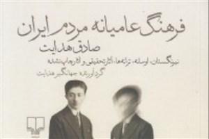 """""""فرهنگ عامیانه مردم ایران"""" به قلم صادق هدایت تجدید چاپ شد"""