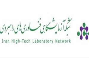 فرصتی برای بهرهمندی از خدمات کیفی آزمایشگاهی