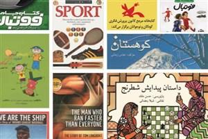 نمایشگاه منتخب کتابهای ورزشی کودکان در کانون برپا شد