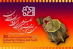 نامزدهای بخش مواد تبلیغی سی امین جشنواره بین المللی فیلم های کودکان و نوجوانان معرفی شدند