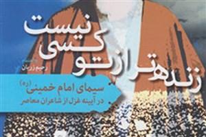 سیمای امام خمینی(ره) در آیینه غزل معاصر