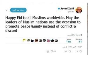 ظریف: رهبران اسلامی از مناسبت عید فطر برای ترویج صلح و وحدت استفاده کنند