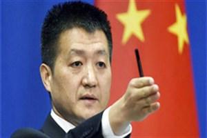 پکن اقدام آمریکا در تحریم بانک چینی را تصمیمی نادرست دانست