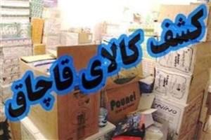 کشف کالای قاچاق 50 میلیاردی در شیراز