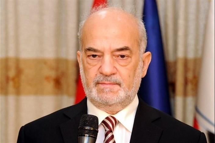 ابراهیم جعفری وزیر خارجه عراق