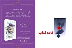 «گونهشناسی جریانهای فکری حوزه و نسبت آنها با اندیشۀ انقلاب اسلامی» نقد می شود