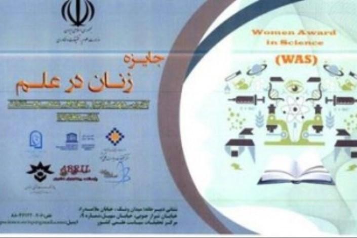 جایزه زنان پژوهشگر