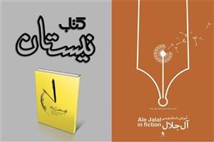 انتشارات نیستان آثار هنرجویان آلجلال را چاپ می کند