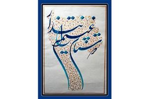 نمایشگاه خوشنویسی «دولت عشق» در باغ موزه هنر ایرانی