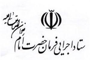 آبرسانی به خوزستان با پشتیبانی ستاد اجرایی فرمان امام انجام شد