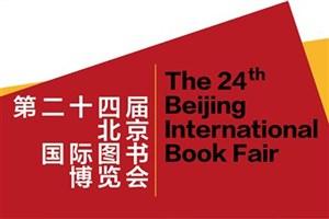 فراخوان نمایشگاه تصویرگری در نمایشگاه بینالمللی کتاب پکن ۲۰۱۷