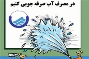 تنظیم ساعت کار کارکنان دستگاهها در تهران