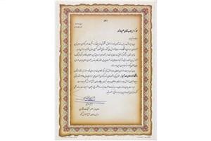 کسب رتبه ممتاز برگزاری آزمونهای سراسری سال 95 از سوی واحد شیراز