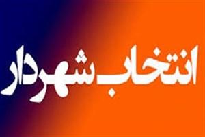 هیچ تغییری در فهرست نهایی  تصدی پست شهرداری تهران به وجود نمی آید