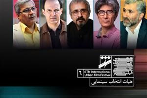 معرفی هیات انتخاب بخش فیلم های بلند داستانی جشنواره فیلم شهر