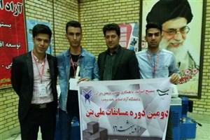 کسب مقام سوم توسط تیم بتن دانشجویی دانشگاه آزاد اسلامی واحد بروجرد
