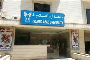 حذف رشته های دانشگاه آزاد اسلامی به لبنان رسید
