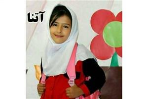 جسد آتنا اصلانی کودک گمشده پارسآبادی پیدا شد