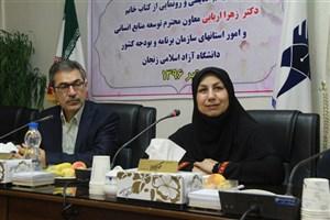 استفاده از توان دانشگاه آزاد اسلامی برای نهادینهکردن اندیشیه خصوصیسازی