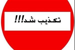 انفجار در خیابان دامپزشکی تهران  تکذیب شد