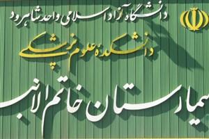 بیمارستان دانشگاه آزاد اسلامی شاهرود برای چندمین سال متوالی درجهیک شد