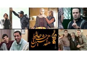 رقابت محمدرضا گلزار وحسین یاری در جشن حافظ