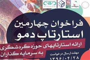 رویداد کارآفرینی حوزه گردشگری برگزار میشود