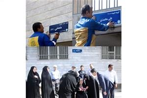 سه معبر منطقه 16 به نام شهیدان مزین شد