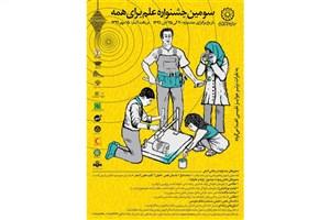 """برگزاری جشنواره """"علم برای همه"""" برای  دانش آموزان و خانواده ها"""
