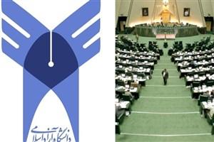 جدیت نمایندگان مردم در پیگیری حقوق دانشجویان دانشگاه آزاد اسلامی/عکس
