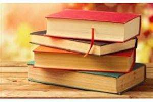چهارشنبه های خود را با کتاب بگذرانید