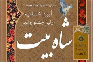 اختتامیه جشنواره ادبی «شاه بیت»  در روز دختران