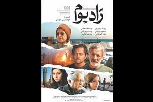 پوستر فیلمی پس از هشت سال رونمایی شد