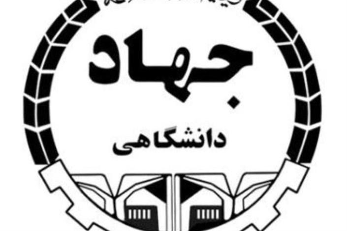 جهاددانشگاهی صنعتی شریف