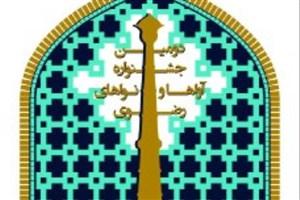 معرفی گروه های راه یافته به  جشنواره ملی آواها و نواهای رضوی