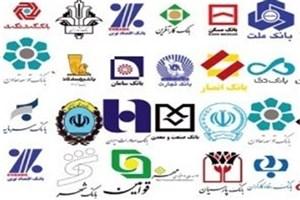احتمال لغو مجمع عمومی بانکها+ سند