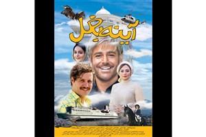 رونمایی از پوستر فلیمی با بازی محمدرضا گلزار