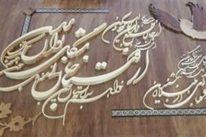 جزئیات بیست و دومین جشنواره هنر، ادبیات و پژوهش دینی و قرآن و عترت دانشگاه آزاد اسلامی