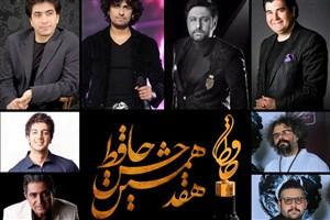 """رقابت """"سیانور"""" و""""سلام بمبئی"""" در بخش بهترین ترانه تیتراژ جشن حافظ"""