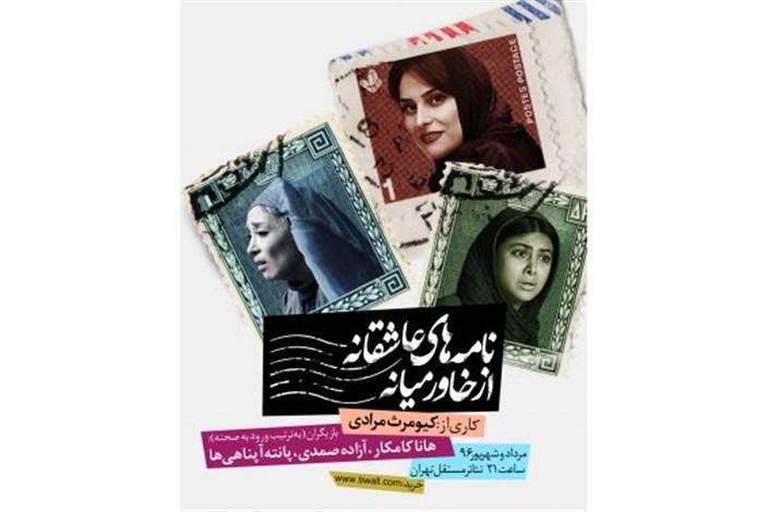 نامه های عاشقانه از خاورمیانه